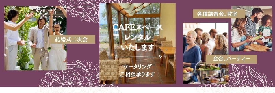 本格リンパマッサージ&Cafe  和風流 川西店